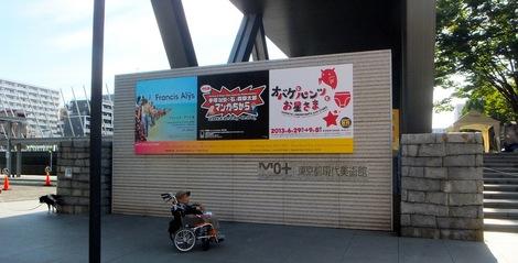 母の介護母の介護・東京都現代美術館