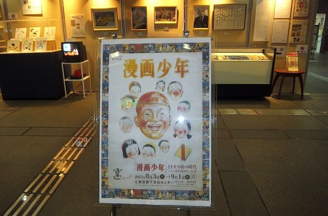 漫画少年展250828manga-1.JPG