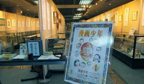 漫画少年展250828manga-12.JPG