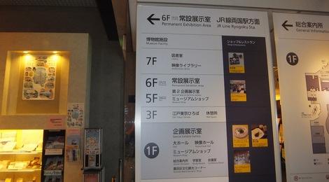 251017-5.JPG母の介護と車椅子での散歩風景・江戸東京博物館5