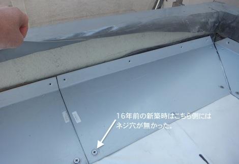 250920-12.我が家の屋上防水シート工事を写真で公開しています。