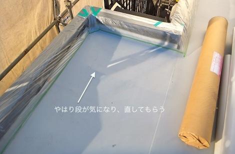 250920-15.我が家の屋上防水シート工事を写真で公開しています。