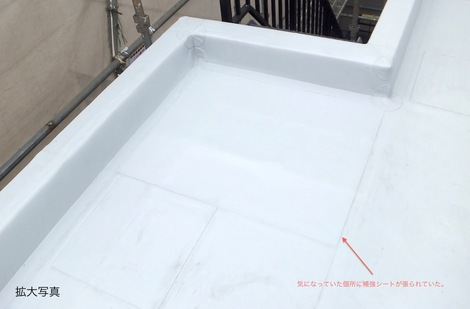 250920-23.我が家の屋上防水シート工事を写真で公開しています。