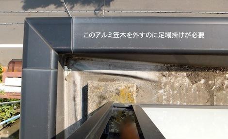 250920-6.jpg我が家の屋上防水シート工事を写真で公開しています。.JPG