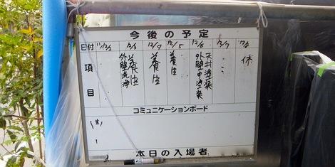 251205yhojyo-6.JPGマスキングテープでの養生作業
