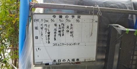 最後のメンテナンス白板の予定251215-1.JPG