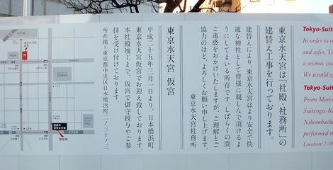250101ningyo-3.JPG母の介護と車椅子での散歩風景・水天宮移転中