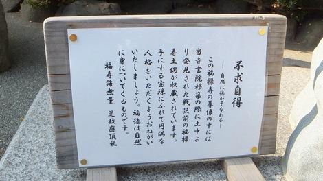 260104hukurokujyu-7.JPG深川七福神・福禄寿・母の介護と車椅子での散歩風景