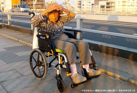 260601.JPG車椅子で新大橋