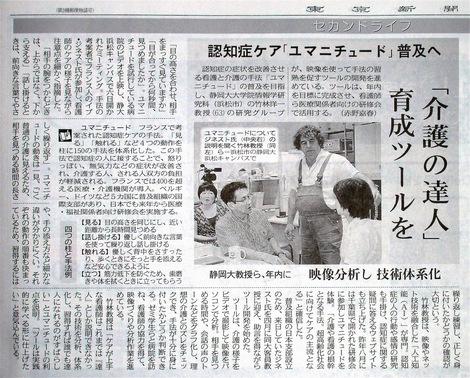 260924tokyo.jpg東京新聞の記事・母の介護