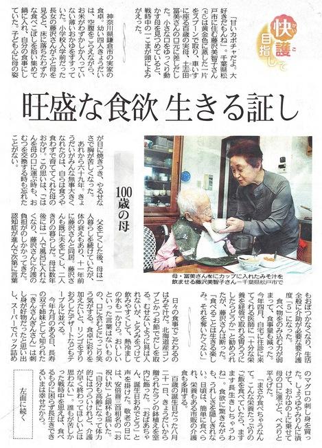 261026tokyo1.jpg東京新聞