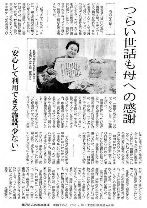 261026tokyo2.jpg東京新聞