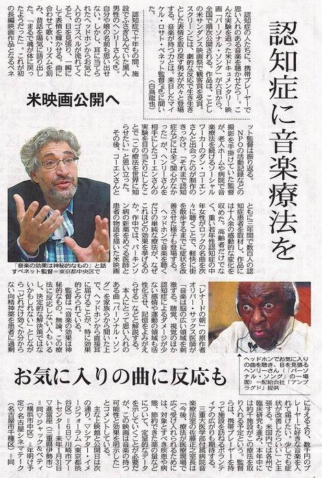 261203tokyo.jpg母の介護と車椅子での散歩風景・東京新聞