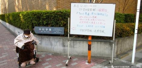 20160105-4.JPG新年最初の散歩は中村中学校・高等学校の空中図書室